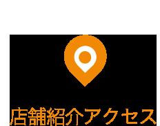店舗紹介アクセス