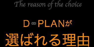 D∞PLANが選ばれる理由