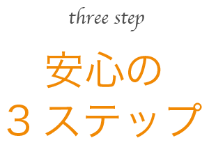 安心の3ステップ